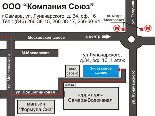 Схема проезда Компания-Союз г.Самара.